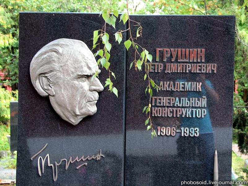 4011 Новодевичье кладбище   Покой великих