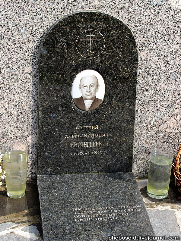4120 Новодевичье кладбище   Покой великих