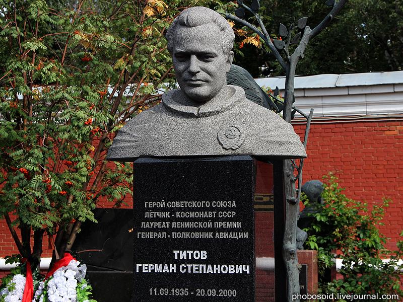 4218 Новодевичье кладбище   Покой великих