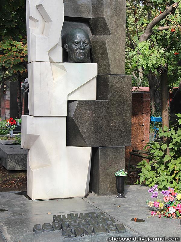 4316 Новодевичье кладбище   Покой великих