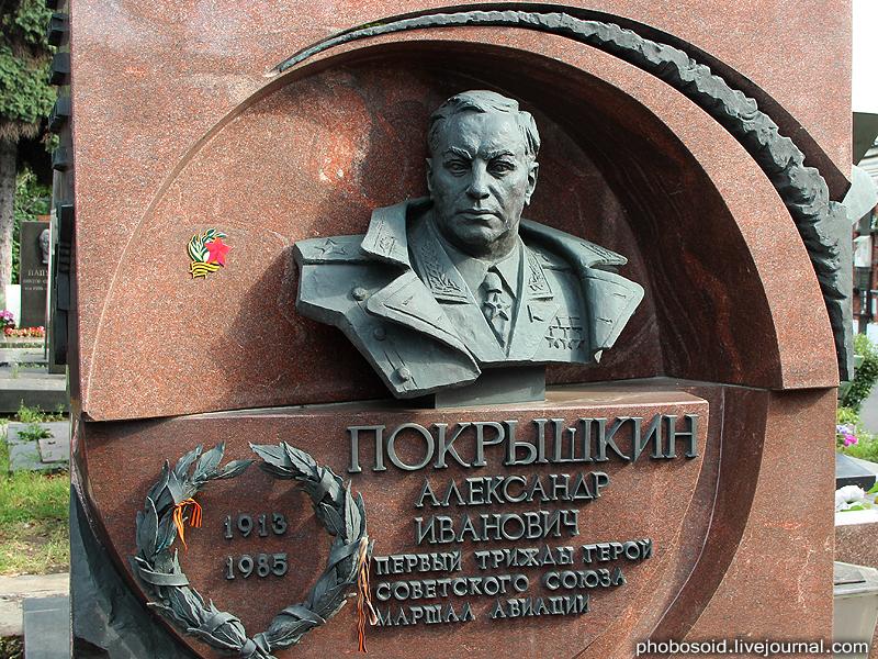 4415 Новодевичье кладбище   Покой великих
