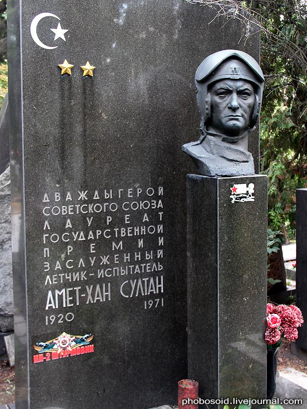 4813 Новодевичье кладбище   Покой великих