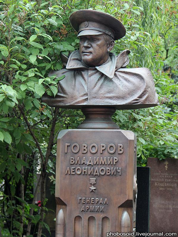 599 Новодевичье кладбище   Покой великих