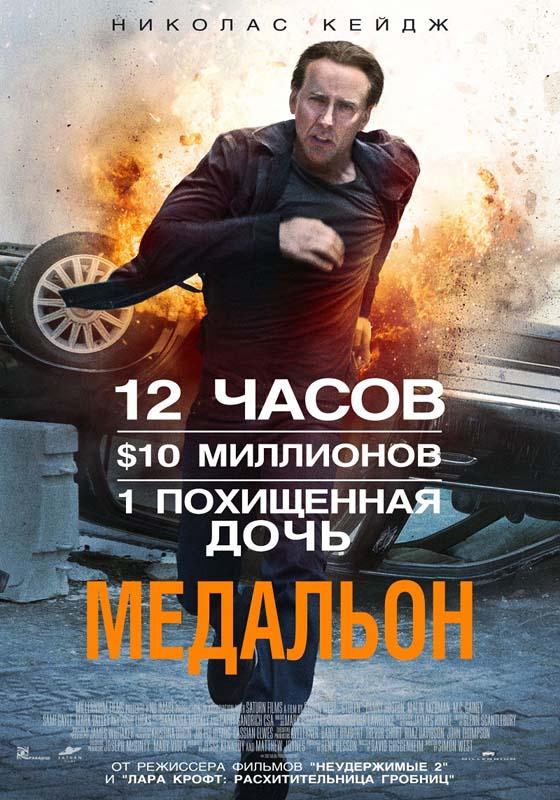 017 Кинопремьеры сентября 2012