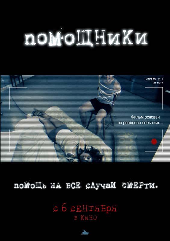 037 Кинопремьеры сентября 2012
