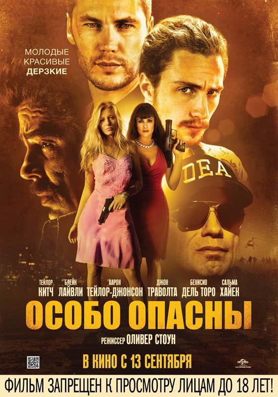 067 Кинопремьеры сентября 2012
