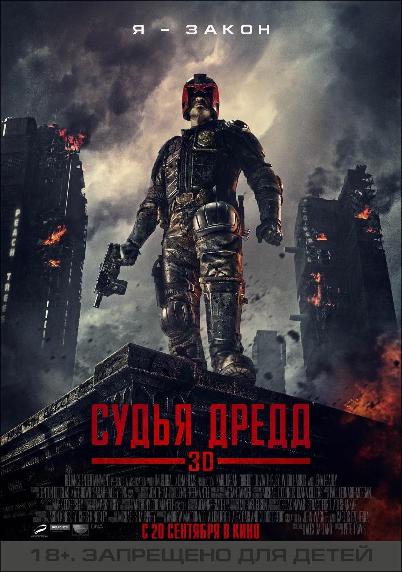 087 Кинопремьеры сентября 2012