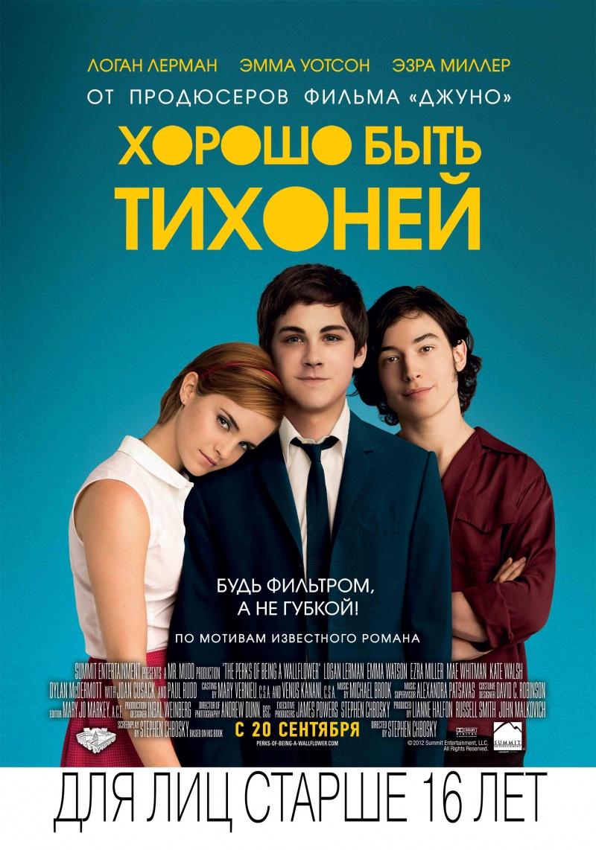 097 Кинопремьеры сентября 2012