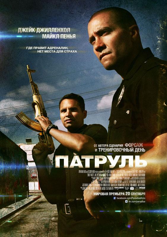 10 1 Кинопремьеры сентября 2012
