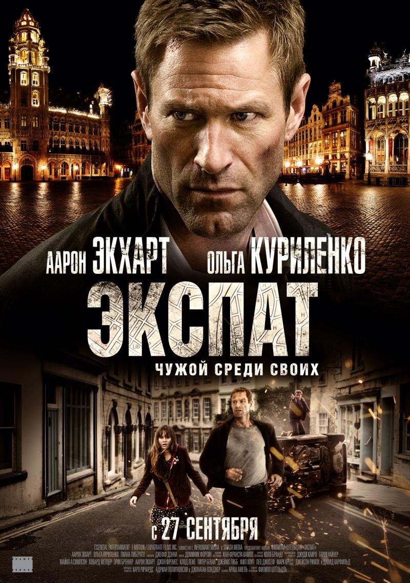 1313 Кинопремьеры сентября 2012