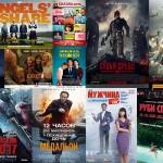 Кинопремьеры сентября 2012