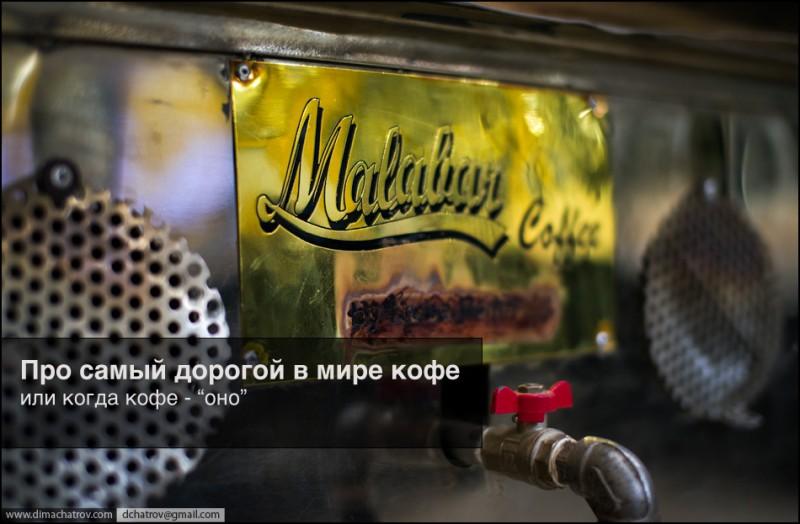Про самый дорогой в мирекофе