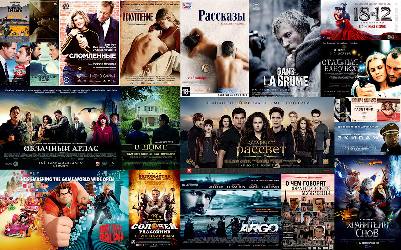 BIGPIC7  Кинопремьеры ноября 2012