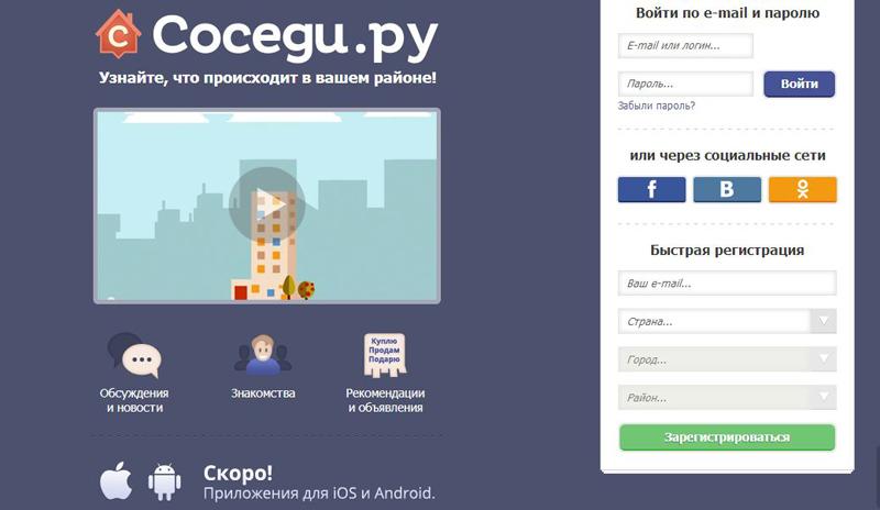 Почему вы обязательно должны побывать на портале Sosedi.ru?
