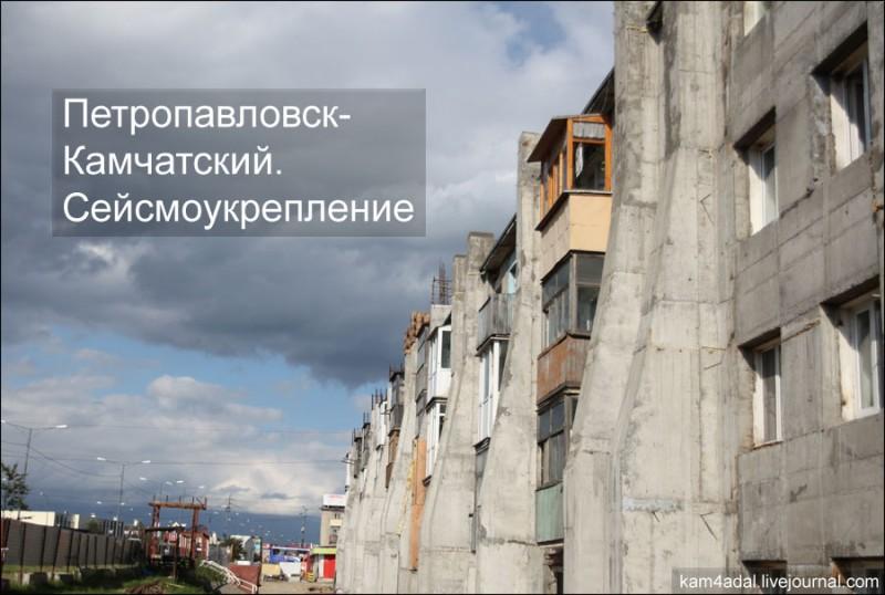 Петропавловск-Камчатский: Сейсмоукрепление