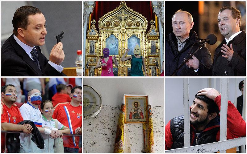 Россия 2012 в фотографиях