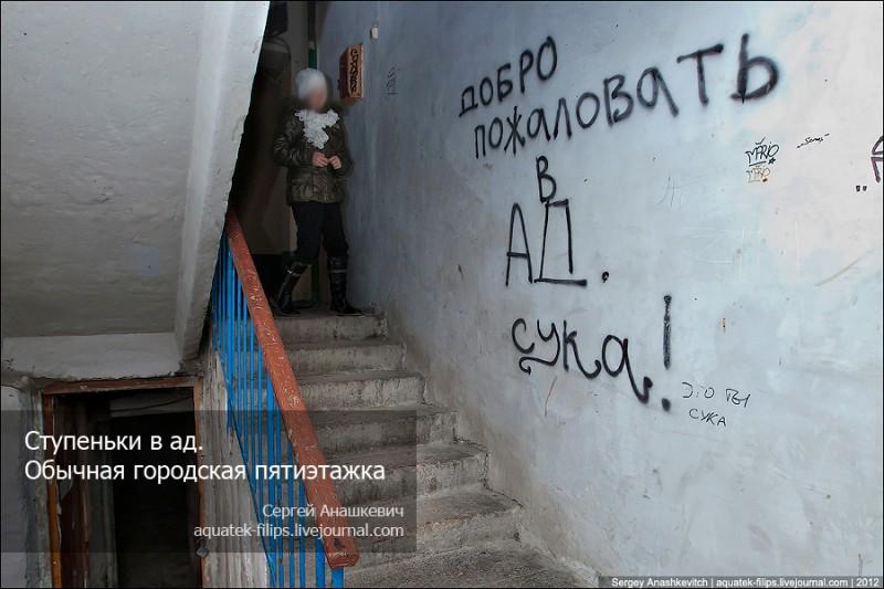 stupenkivad 1 800x533 Ступеньки в ад. Обычная городская пятиэтажка