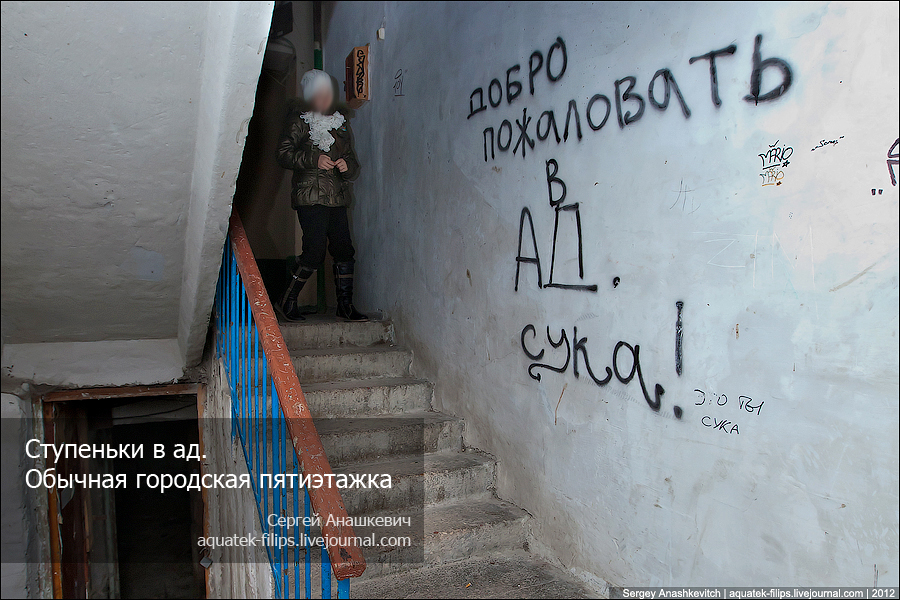 stupenkivad 1 Ступеньки в ад. Обычная городская пятиэтажка