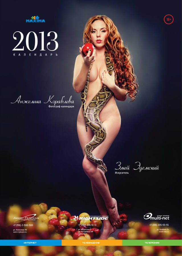 kollegijgutnapalmom 1 Корпоративный календарь на 2013 год от красноярского провайдера Maxima