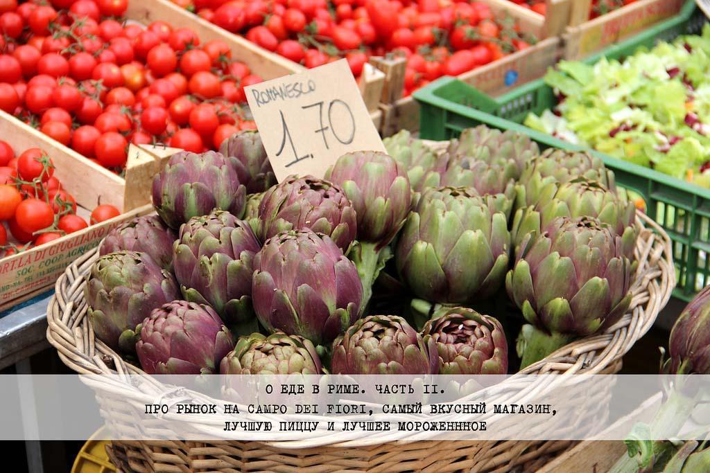 oedevRime 1 О еде в Риме: альтернатива ресторанам