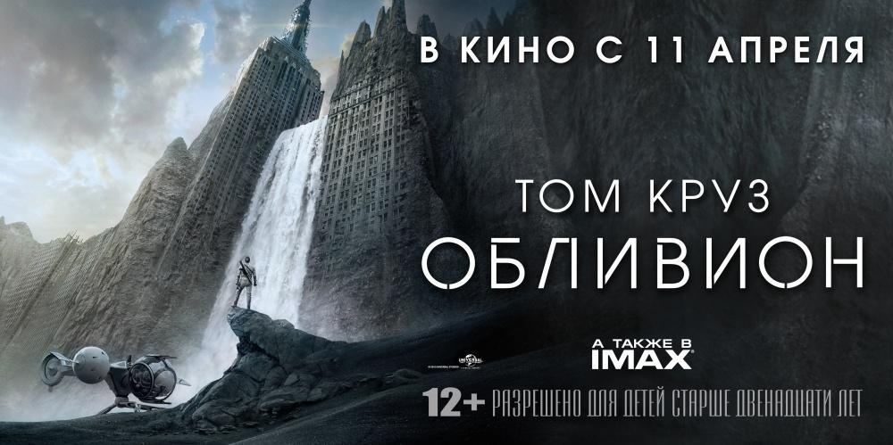 065 Кинопремьеры апреля 2013