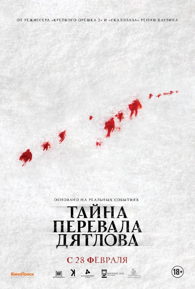 18 Кинопремьеры февраля 2013