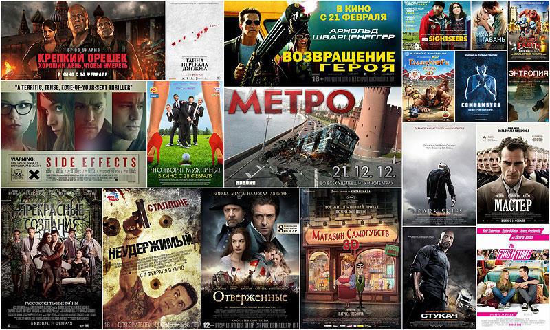 BIGPIC2 Кинопремьеры февраля 2013