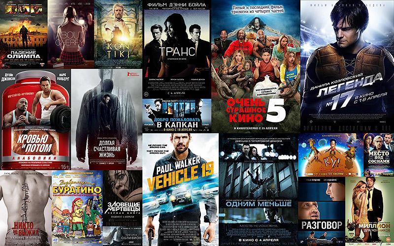 BIGPIC79 Кинопремьеры апреля 2013