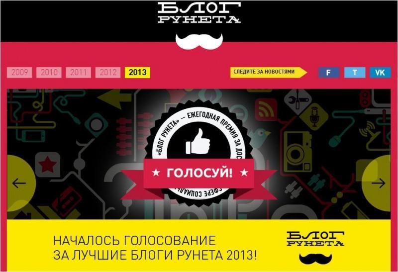 Блог Рунета 2013