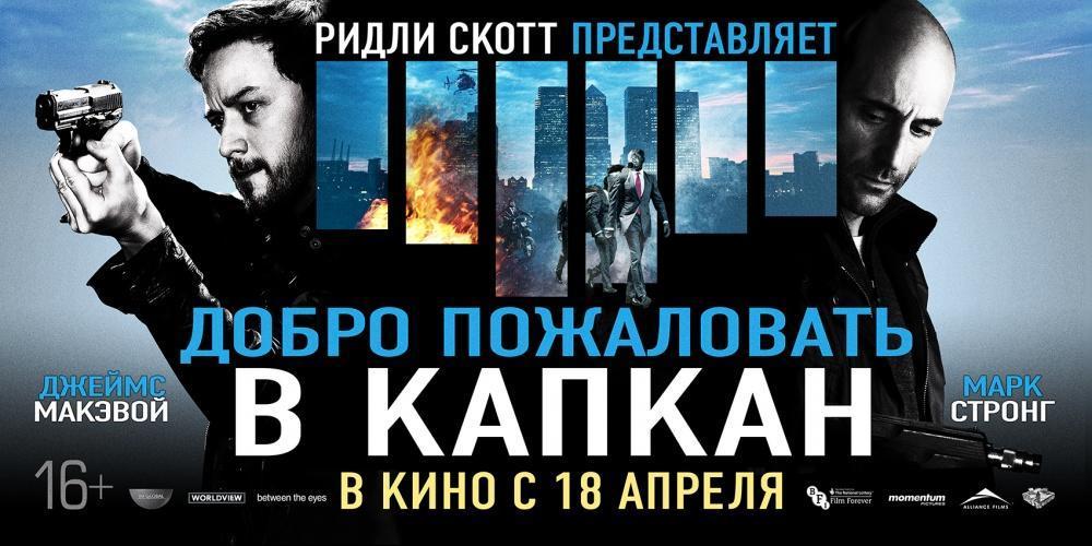 kinopoisk.ru Welcome to the Punch 2117979 Кинопремьеры апреля 2013