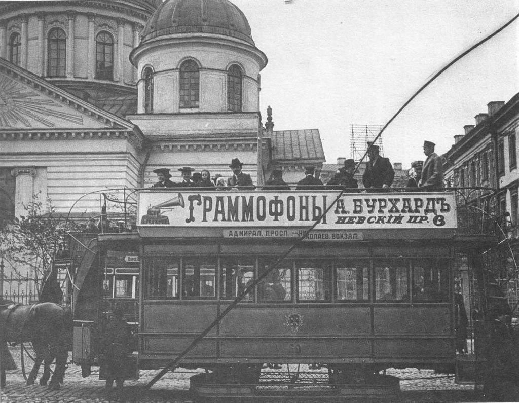 Транспорт Санкт-Петербурга начала 20 века. Sbppubtransp05