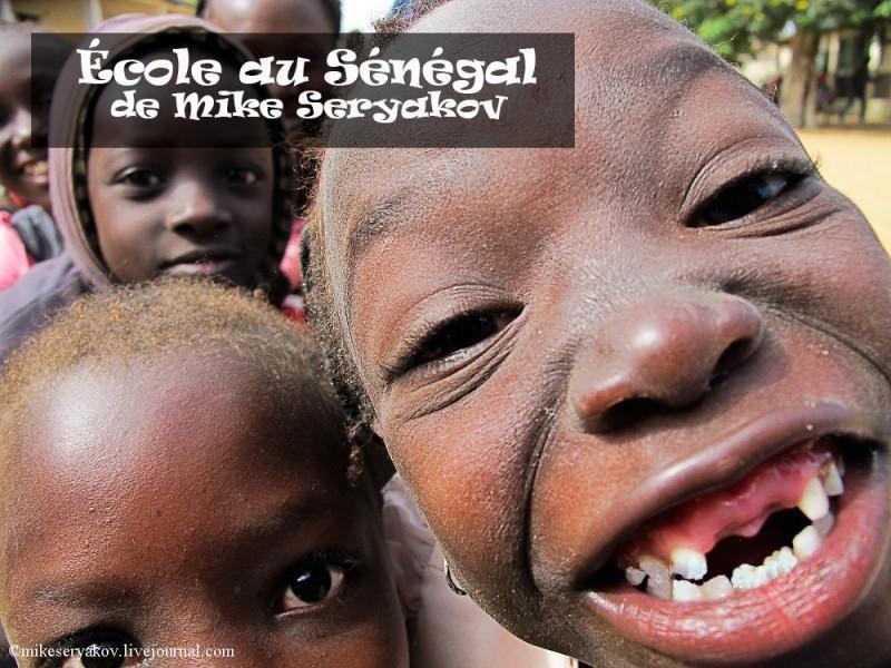 Деревня Мар Лодж и Сенегальская школа