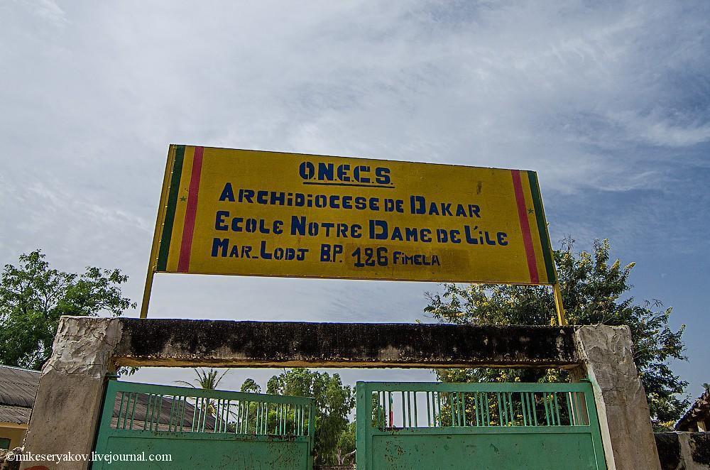 senegal33 Деревня Мар Лодж и Сенегальская школа