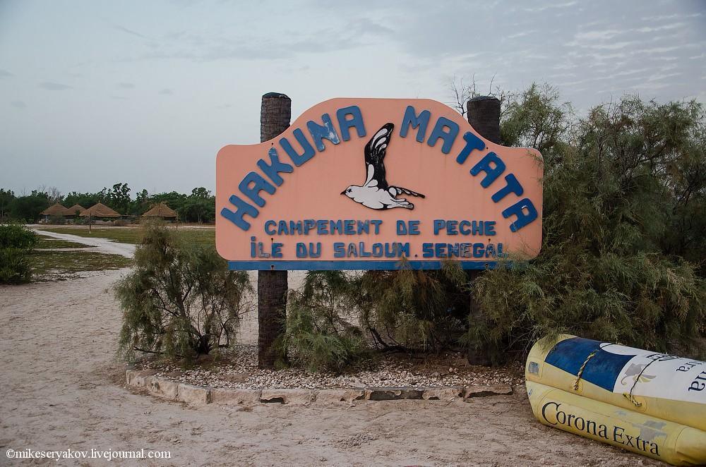 senegal58 Деревня Мар Лодж и Сенегальская школа