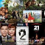 Кинопремьеры марта 2013