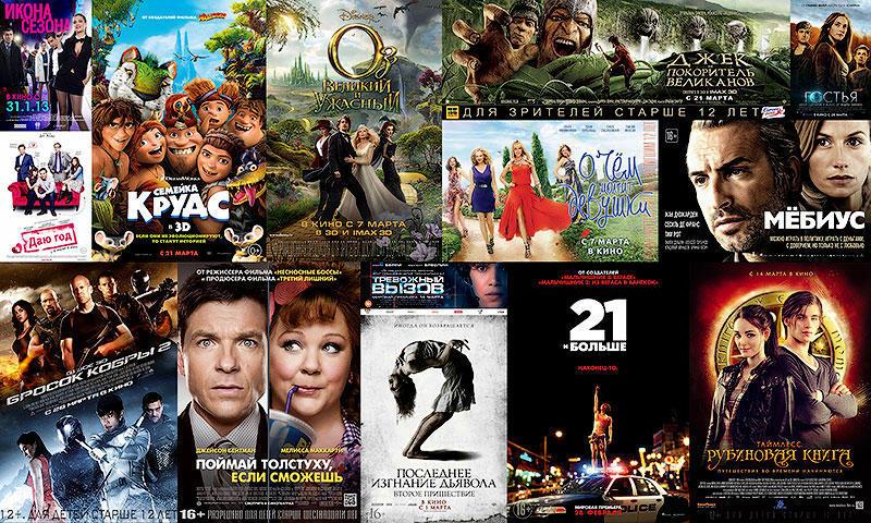 BIGPIC2 Кинопремьеры марта 2013