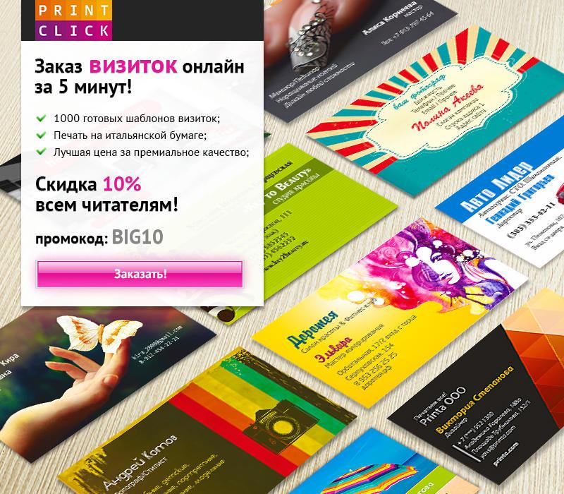 Визитки Онлайн на Printclick.ru заказали более 10 000 человек!