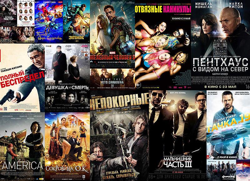 BIGPIC52 Лучшие кинопремьеры мая 2013