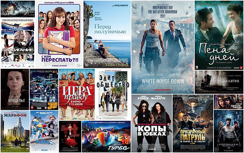 BIGPIC55 Самые долгожданные кинопремьеры июля 2013