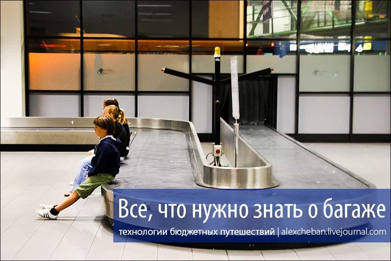 pravilabagaja 1 Правила Багажа: все, что нужно знать авиапутешественнику!