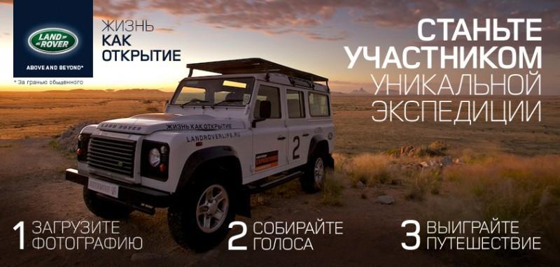 Фото-конкурс «Land Rover Life. Жизнь как открытие»