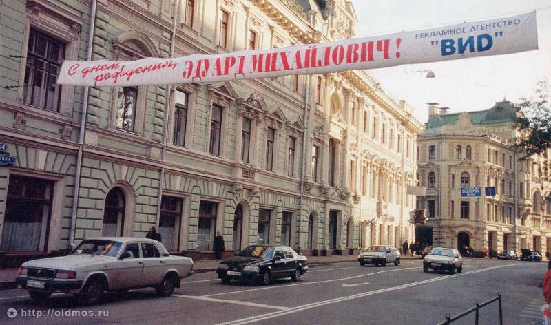 800 20f1929efb2468dc2a5ae8fe942d765e Москва 90–х