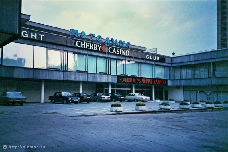 Первое казино в России