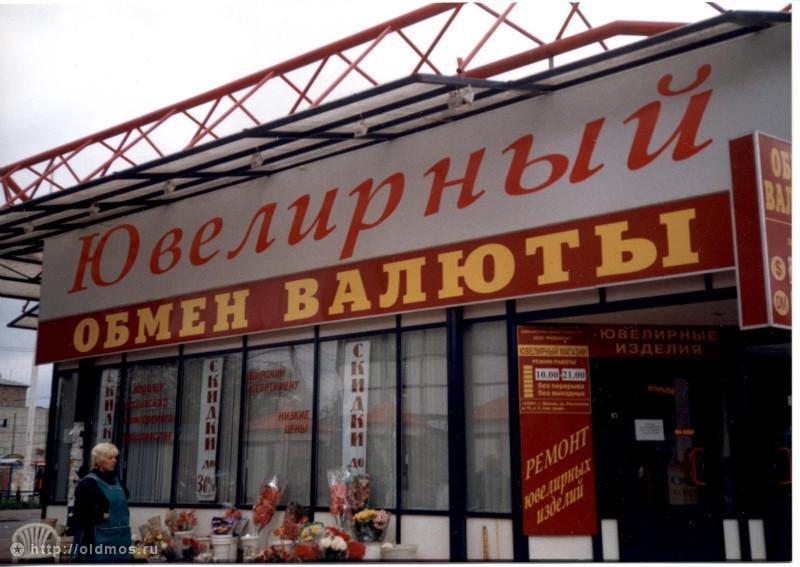 800 8bd99db165b96a5600e24d537dc99a57 Москва 90–х