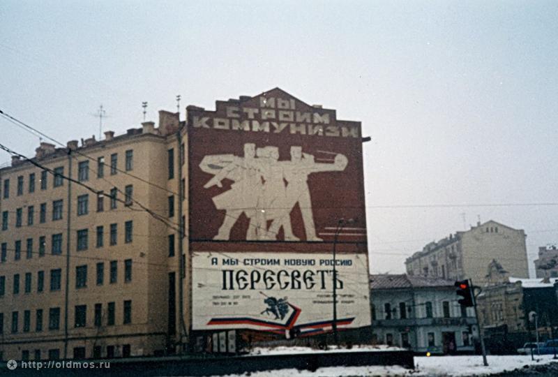 800 b2da63fc45a0217f62cfc95a5964e958 Москва 90–х