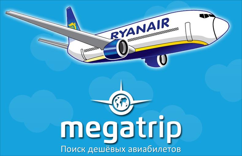 Летать по Европе с Ryanair теперь проще с Megatrip.ru