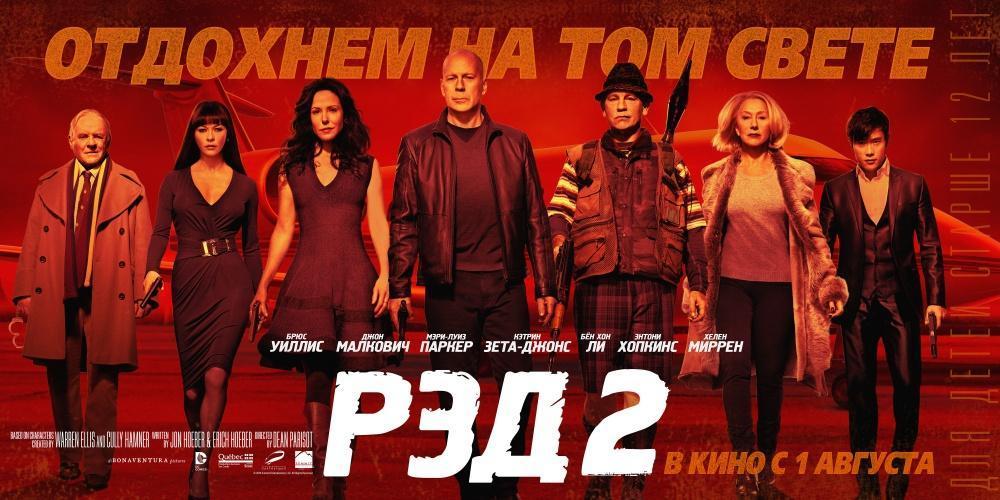 0113 Лучшие кинопремьеры августа 2013