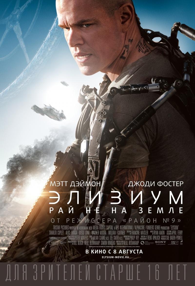 0312 Лучшие кинопремьеры августа 2013
