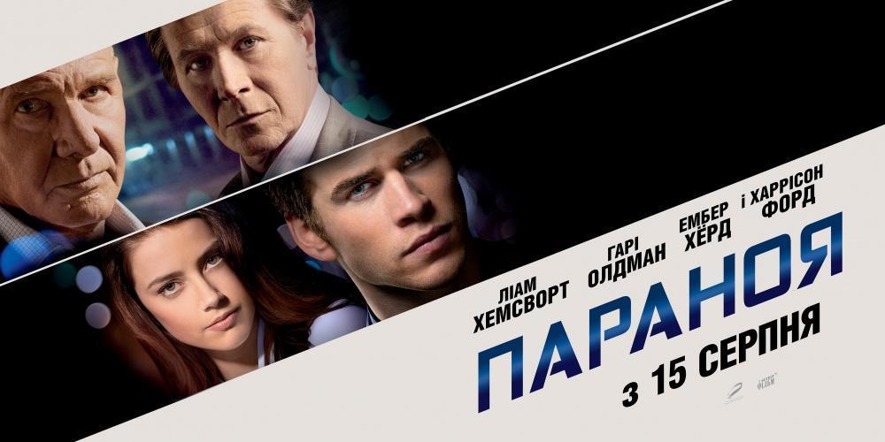092 Лучшие кинопремьеры августа 2013