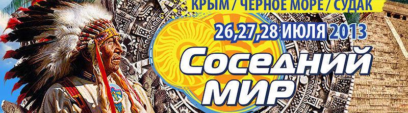 Едем в Крым на фестиваль Соседний Мир!